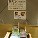 博多天ぷら たかお - 店内に何箇所かこういうのがあります