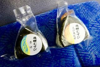 飛騨むすび JR岐阜駅 - [2017/12]海老(180円)+鮭(150円)