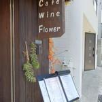 cafe & wine dance -
