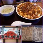 三珍 富士力食堂 -