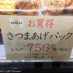 79332921 - お買得さつまあげパック(756円税込)