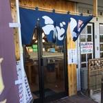 79333238 - 熊谷うどん 福福 入口には花嫁募集の掲示は無くなっていました