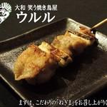 大和 笑う焼き鳥屋 ウルル - おすすめの焼き鳥は、ウルル謹製「ねぎま」。何度でもお召し上がり頂きたいほどの美味しさに自身のある串です。