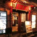劉の店 -