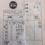 ガスト - カキフライ 431円 クーポン       Aセット ライス大 345円