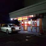 大三元 - 名鉄三河線土橋駅から徒歩10分くらいの「大三元」さん