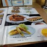 大三元 - デザートメニュー