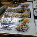 大三元 - 麺料理メニュー