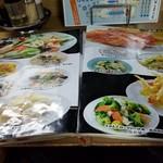 大三元 - 海鮮料理メニュー
