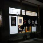 ラーメン赤大屋 - 入口