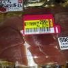 イオン食品館 - 料理写真:鮪切り落し 645円 半額