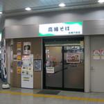 高幡そば - お店です。