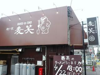 豚人  名古屋店