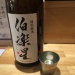 楠木フサヱ - 日本酒 伯楽星