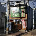 日乃屋カレー - お店の外観