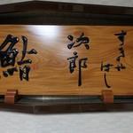 Sukiyabashi Jiro -