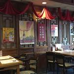 老辺餃子館 -