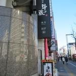 薩摩 牛の蔵 四谷店 -