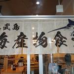 奥武島海産物食堂 - 入り口。