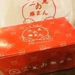 二見の豚まん - 赤の箱と白の袋♡(*☻-☻*)