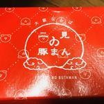 二見の豚まん - 大阪なんば 二見の豚まん