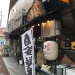 ラーメン みしま - 外観@2017/12