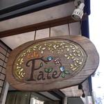 カフェ フェイト - ☆Fateの看板が目印(^o^)丿☆