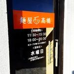 79360608 - 2018/1  店舗外観  其の参