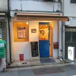 """麺屋 大申 - """"麺屋 大申 日本橋本店""""の外観。"""