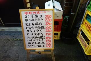 にしの - 店頭の看板