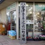 百万石うどん - [2017/12]金沢の台所「近江町市場」内に店舗はあります。