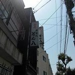 Tompachi - とん八 代官町