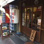 立石担担麺 火のき - 店舗外観