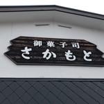 菓子司さかもと - この看板が県道から見えました