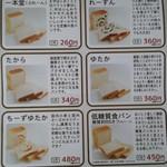 Ippondou - メニュー