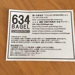 634ベーグル -
