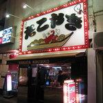 博多金蛸 - 中洲の入り口、国体道路沿いのお店【博多金蛸】
