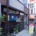 とんかつ一里塚 - 「歴史」を感じるお店入口