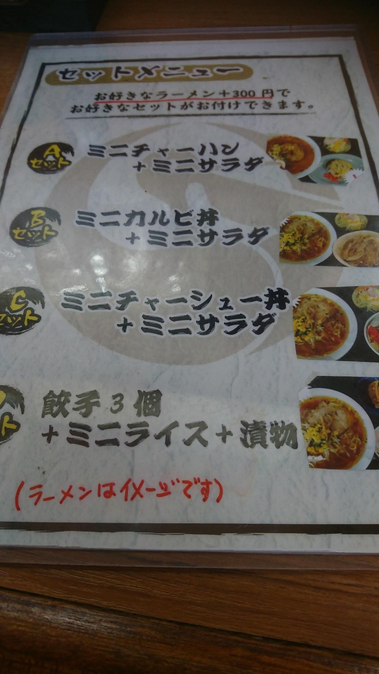 どさん子 浜松150号向宿店 name=
