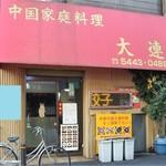中国家庭料理大連 - 芝税務署のある通りにあります