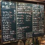 秋田杉 - ボードに書き記された酒肴