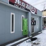 東京ホルモン -