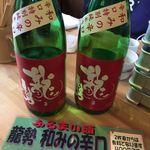 自彩菜酒処 渓 - 龍勢和の辛口