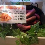 551蓬莱 - 中華ポテトです。100gで200円なんですね。女性に人気がありそうです。