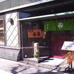金泉 - お店入口