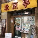 北京亭 - お店外観