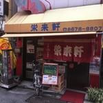 栄来軒 - 阪堺住吉駅近く