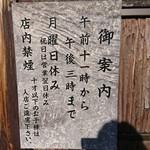 胡蝶庵 仙波 -
