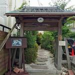 渚庵 - 古風な門 飛び石の上を奥へ