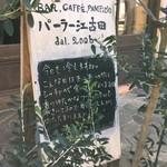 パーラー江古田 -